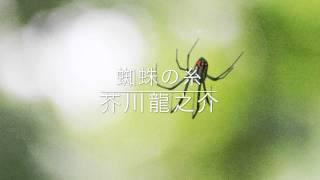 【朗読】蜘蛛の糸(芥川龍之介) 芥川龍之介26才、大正7年(1918年)の作...
