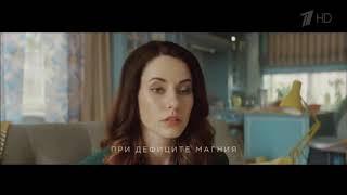 Реклама Магне Б6   Сентябрь 2019