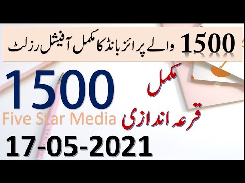 1500 Prize Bond Complete Result 17 May 2021 I Prize Bond Draw 15-05-2021 II #fivestarmedia