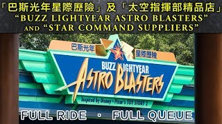 """Full Ride and Queue """"Buzz Lightyear Astro Blasters"""" in Tomorrowland at Hong Kong Disneyland"""