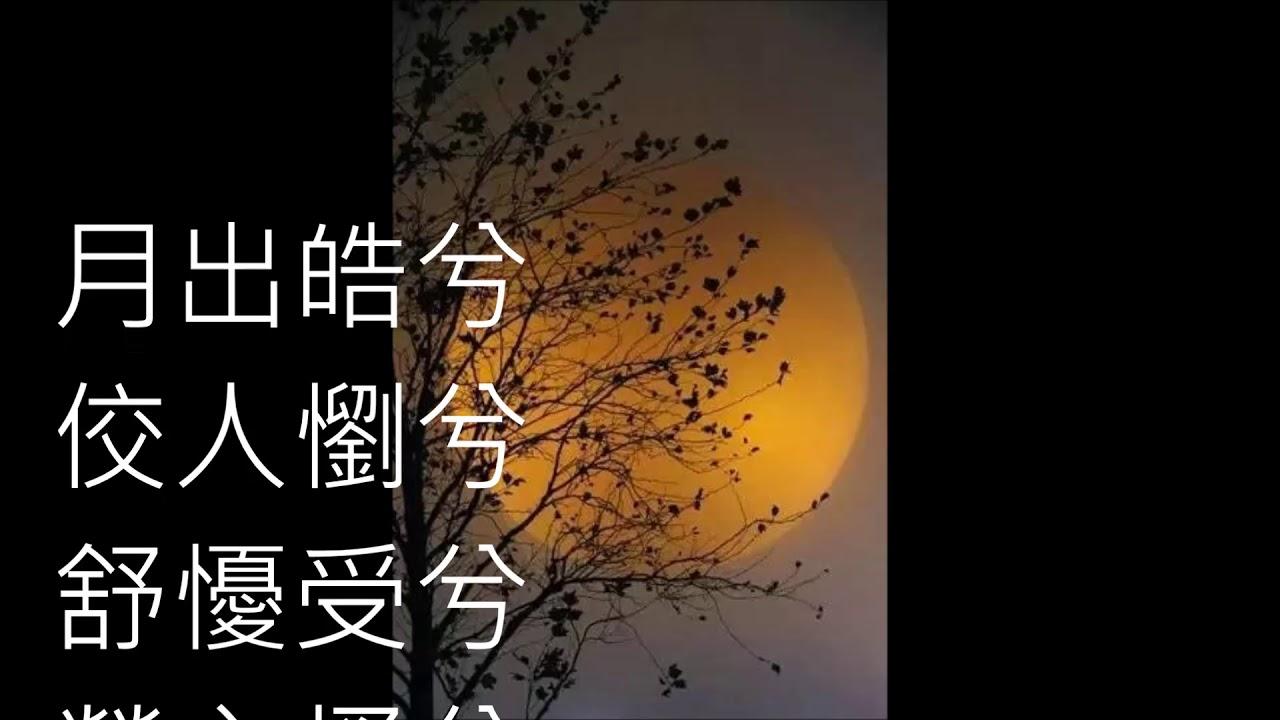 《詩經》〈陳風.月出〉 羅惠真 吟 - YouTube