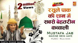 सुभान अल्लाह रसूले पाक की शान में बहुत बेहतरीन क़व्वाली - Aaye Aaye Mohammad Aaye - 2019 New Qawwali