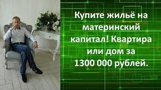 КУПИТЕ ЖИЛЬЁ НА МАТЕРИНСКИЙ КАПИТАЛ КВАРТИРА ЗА 1300 000 РУБЛЕЙ