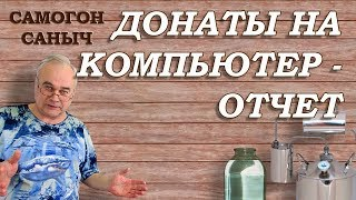Донаты на КОМПЬЮТЕР и КОПОРСКИЙ чай / Самогон Саныч