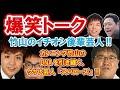 【 おもしろトーク 】「竹山」が「スパローズ」を紹介します♪