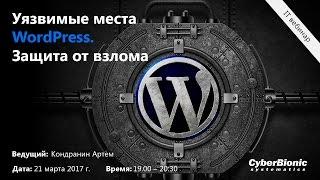 видео Безопасность WordPress - как защитить WordPress от взлома