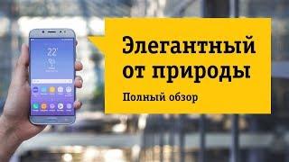 Смартфон Samsung Galaxy J7 (SM-J730f) 2017 - Обзор. Купить или не купить?