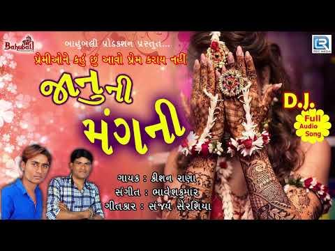 New BEWAFA Song  Janu Ni Mangani      New Gujarati DJ Song 2018  Kishan Rana