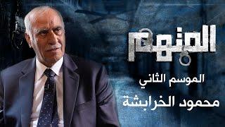 محمود الخرابشة