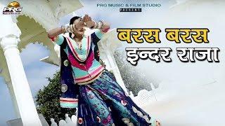 सबसे शानदार गीत जो चारो तरफ धूम मचा रहा हे   बरस बरस इन्दर राजा   Baras Baras Inder Raja   PRG