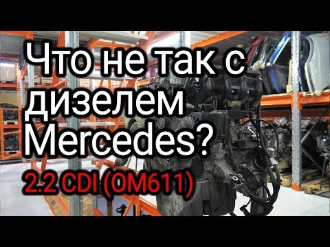 Двигатель с сюрпризом: что случается с коленвалом дизеля Mercedes-Benz 2.2 CDI (OM611)?