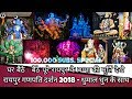 Raipur Ganesh Darshan 2018 {Dj Dhumal Unlimited 100k subs.special} Biggest & Beautiful Ganpati Murti