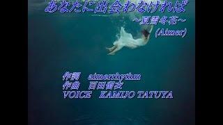 「あなたに出会わなければ~夏雪冬花~/Aimer」(夏雪ランデブー ED)歌ってみた[KAMIJO] 夏雪ランデブー 検索動画 47