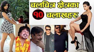 चलचित्र क्षेत्रका १० चलाखहरु || Top 10 Clever Celebrities Of Nepal