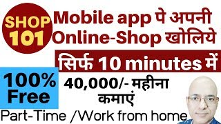 Good income work from home | Part time job | freelance | shop101 | पार्ट टाइम जॉब |