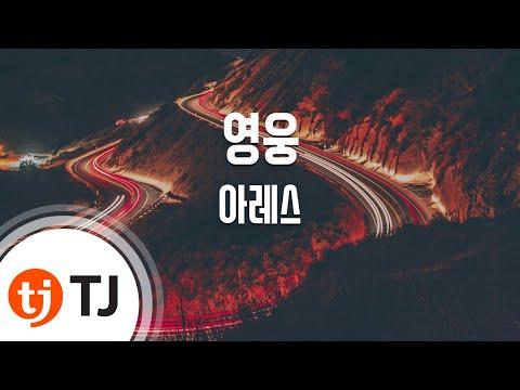 [TJ노래방] 영웅 - 아레스(Ares)(Ares) / TJ Karaoke