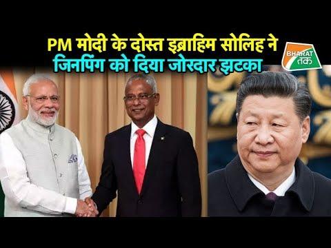 मोदी सरकार की कूटनीति ने फिर किया कमाल | Bharat Tak