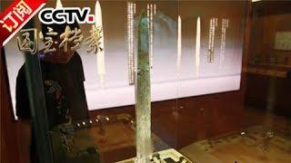 《国宝档案》 20170905 镇馆之宝——吴王的传世之剑   CCTV-4