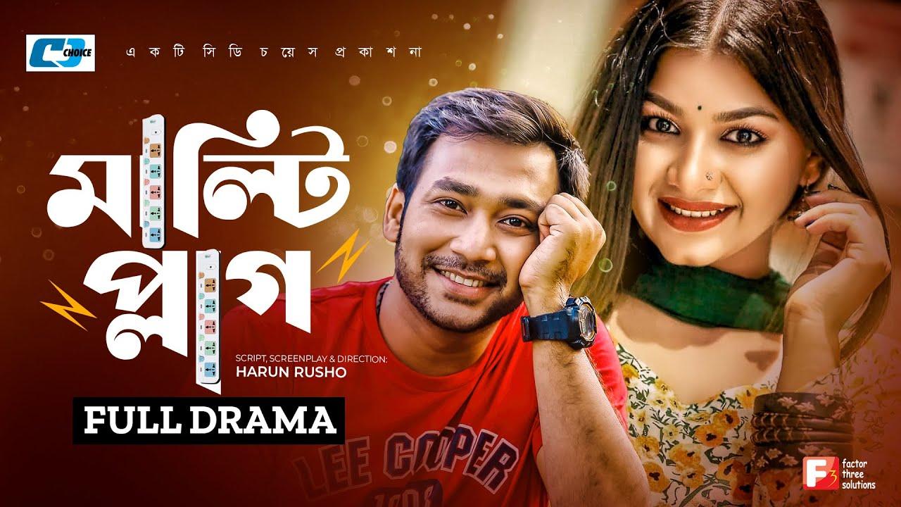 Multiplug   মাল্টিপ্লাগ   Shayed Zaman Shawon   Parsha Evana   Anik   Raisha Riya   New Natok 2020