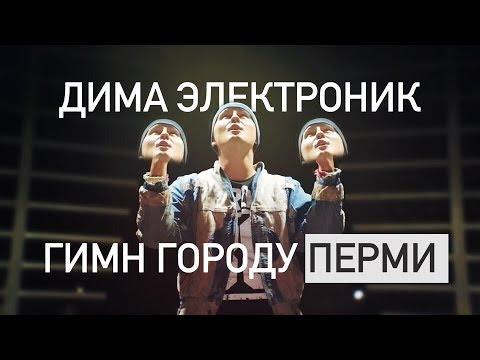 Дима Электроник - Гимн Городу Перми