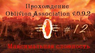 Прохождение Oblivion Association v. 0 .9 .2_ч 12 (Гильдия магов ч2) максимальная сложно(Прохождение игры на максимальной сложности, класс- воин, в игре не будут использованы заклинания: паралич..., 2015-12-22T20:57:04.000Z)