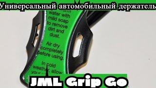 Автомобильный держатель для телефона JML GripGo. Обзор.(, 2016-01-29T00:36:35.000Z)