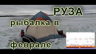 Рузское водохранилище рыбалка в конце февраля отчет