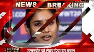 Mithali Raj accuses coach Ramesh Powar of bias: He humiliated me