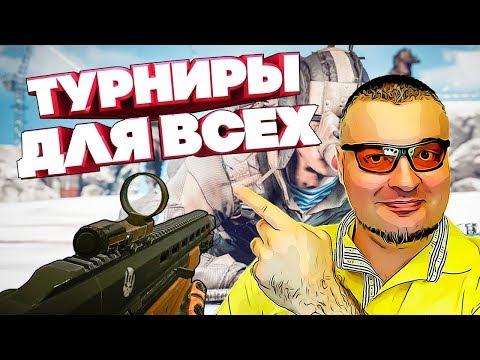 ТУРНИРЫ ДЛЯ ВСЕХ в Warface ☛ Uzkon UNG 12 в Варфейс thumbnail