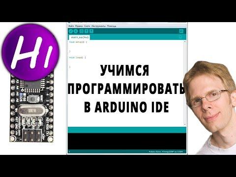 Программирование Ардуино с нуля.  Arduino для начинающих.