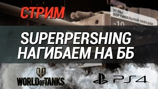 T26E4 SuperPershing [WoT PS4] Стрим