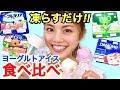 【簡単レシピ比較】凍らすだけ!ヨーグルトアイス食べ比べしたら全然ちゃうかった!…