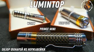 Три фонаря Lumintop - Prince mini / Torpedo 007 / Worm SS - ОБЗОР