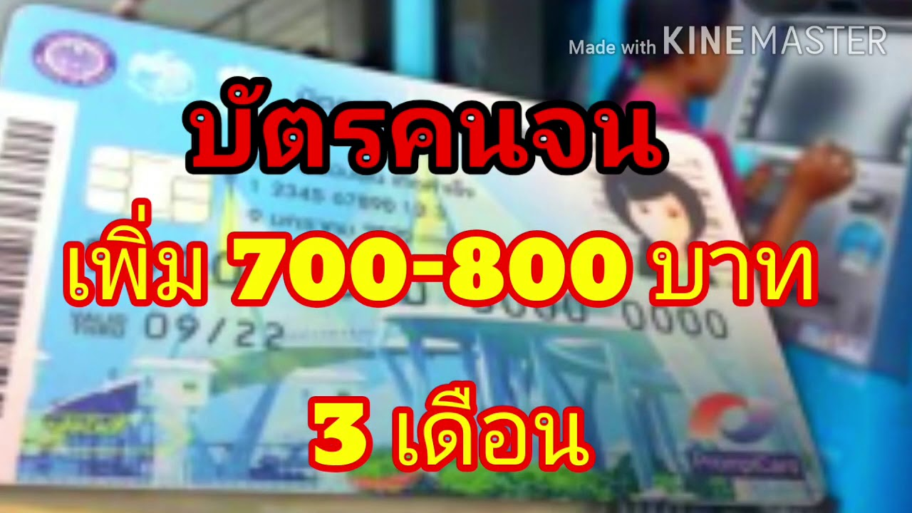 เคาะ! บัตรคนจนเพิ่ม700-800 บาท นาน3เดือน ไม่ต้องลงทะเบียน