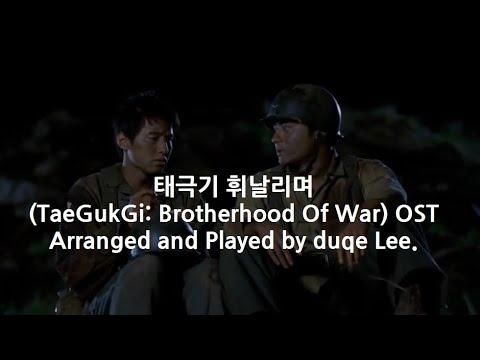 태극기 휘날리며(TaeGukGi: Brotherhood Of War) OST Arranged and Played by duqe Lee. Used DADGBE tuning.