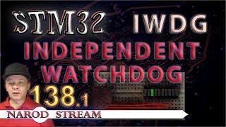 Программирование МК STM32. Урок 138. Independent watchdog (IWDG). Часть 1