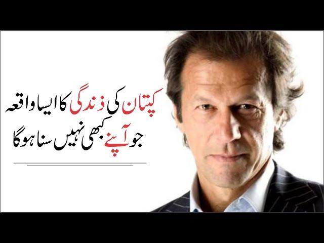 Imran khan our Jemima khan ki kahani | story | Secrets | in Urdu/Hindi