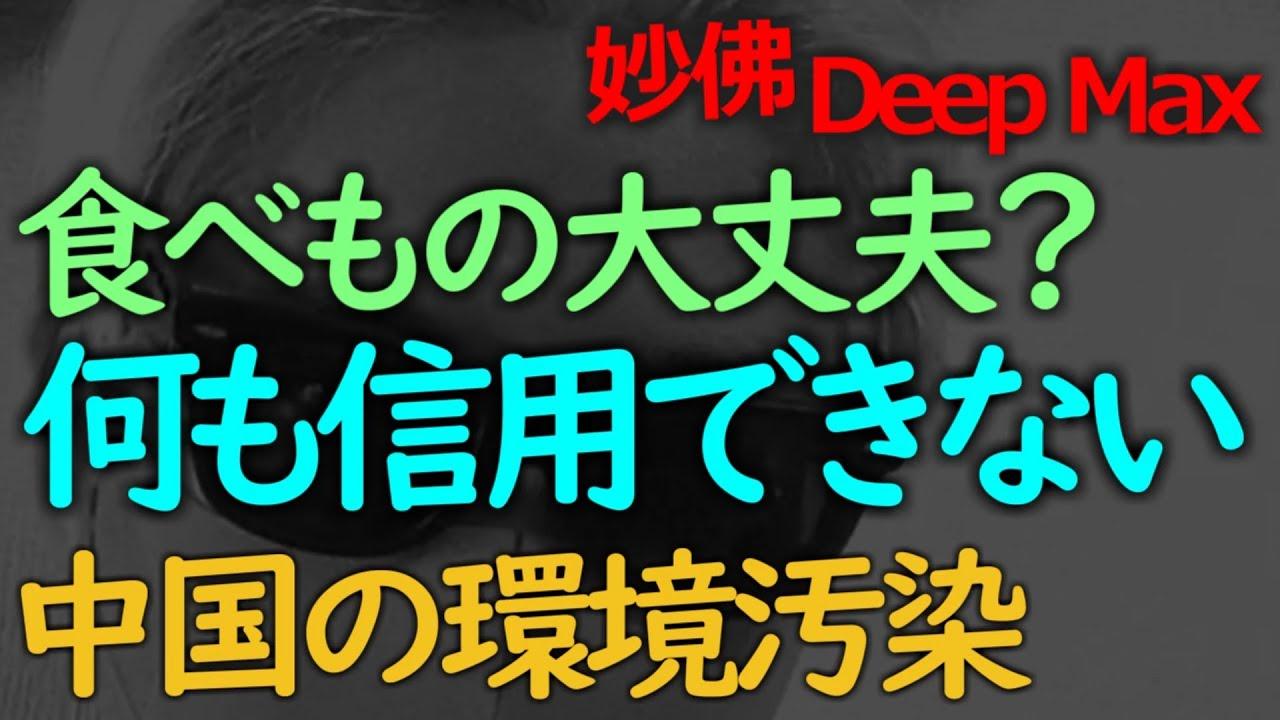 Deep 妙 max 佛