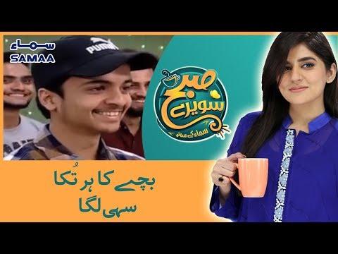 Bache Ka Har Tukka Sahi Laga |  Subah Saverey Samaa Kay Saath | SAMAA TV | 07 Nov,2018
