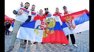 Россия братская страна но их нужно обыграть мнение сербов