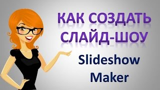 Создание видео онлайн. Как сделать слайд-шоу легко и просто с Slideshow Maker