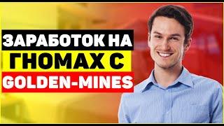 Заработок на гномах с Golden Mines, игра с выводом денег