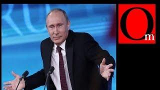 Двуличие Кремля