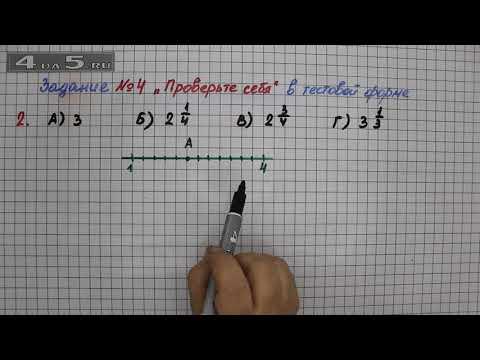 Задание 4 Проверь себя Вариант 2 – Математика 5 класс – Мерзляк А.Г., Полонский В.Б., Якир М.С.
