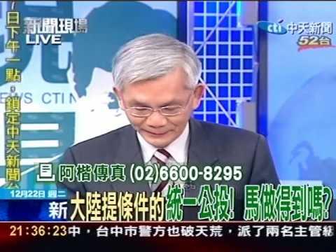 下戰帖 曹興誠盼與張亞中辯論兩岸議題