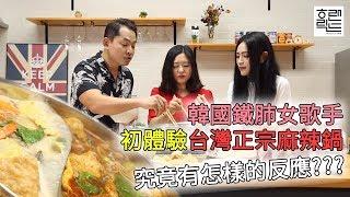 [문정후/文珽逅] 韓國鐵肺女歌手初體驗體驗台灣正宗麻辣鍋(대만식 마라훠궈),究竟有怎樣的反應???