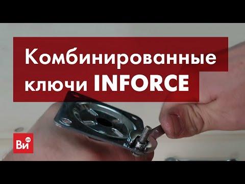 Обзор комбинированных ключей Inforce 06-05-22 и 06-05-10
