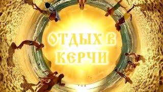Отдых в Керчи(Отдых в Керчи: http://otdix.info/ Адрес пансионата: АР Крым, г. Керчь, пос. Осовины, ул. Степная 29 e-mail администрации:..., 2016-05-18T17:09:21.000Z)