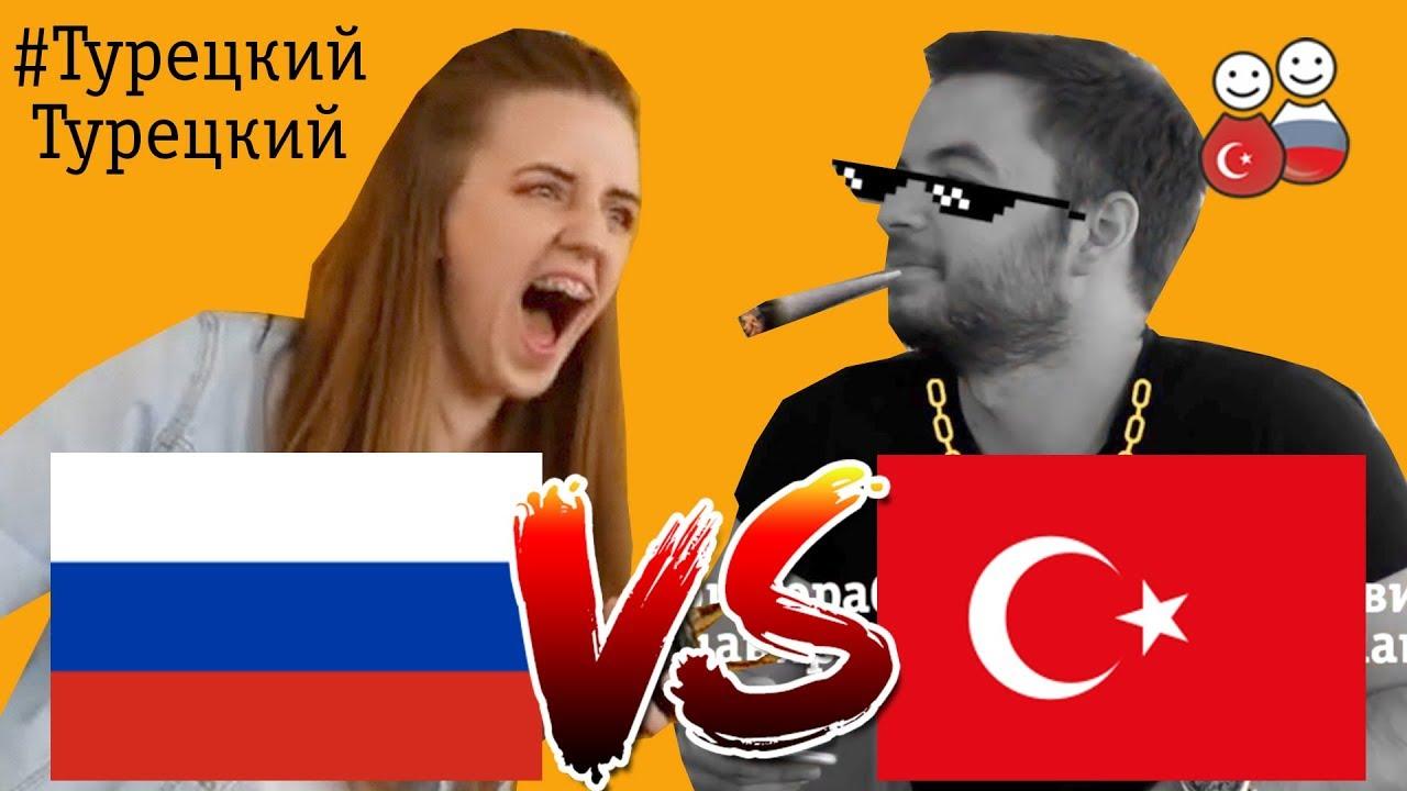 Батл русские vs турецкие скороговорки. #ТурецкийТурецкий - учим легко и весело |#2|