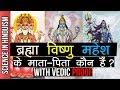 शिव, विष्णु और ब्रह्मा के माता पिता कौन हैं PARENTS of SHIVA, VISHNU BRAHMA With PROOF